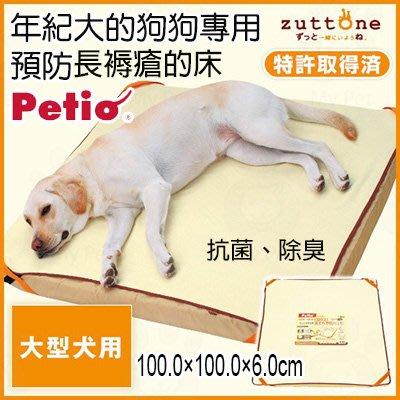 免運費~日本Petio年紀大的狗狗專用預防床墊用於(大型犬)