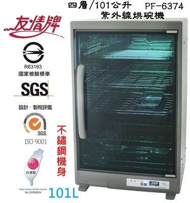 『YoE幽壹小家電』友情牌 ( PF-6374 ) 101 公升四層 不鏽鋼 紫外線殺菌烘碗機 高雄市