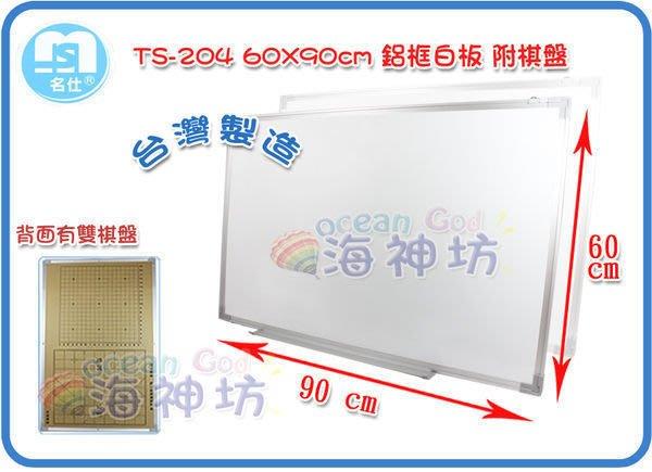 =海神坊=台灣製 V0018 60*90cm 白板/棋盤 鋁框磁性白板 辦公室 教室 學校 開會 4入1500元免運