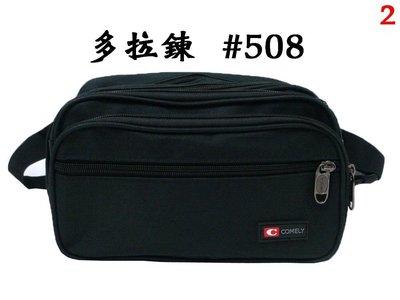 【菲歐娜】3512-2-(特價拍品)COMELY多拉鍊功能腰包#508