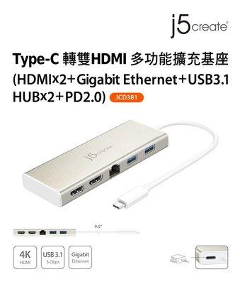 JCD381 Type-C轉雙HDMI多功能擴充基座(HDMIx2+Gigabit+USB3.1x2+PD2.0)