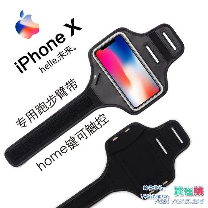 跑步手機臂包蘋果XS Max手臂套iPhone7 8 plus運動健身臂帶XR臂袋【米拉公主】