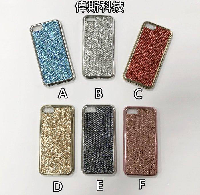 ☆偉斯科技☆ APPLE IPHONE 7  電鍍水鑽 閃亮亮新潮款~ 多樣款式顏色隨你挑選~現貨供應中~