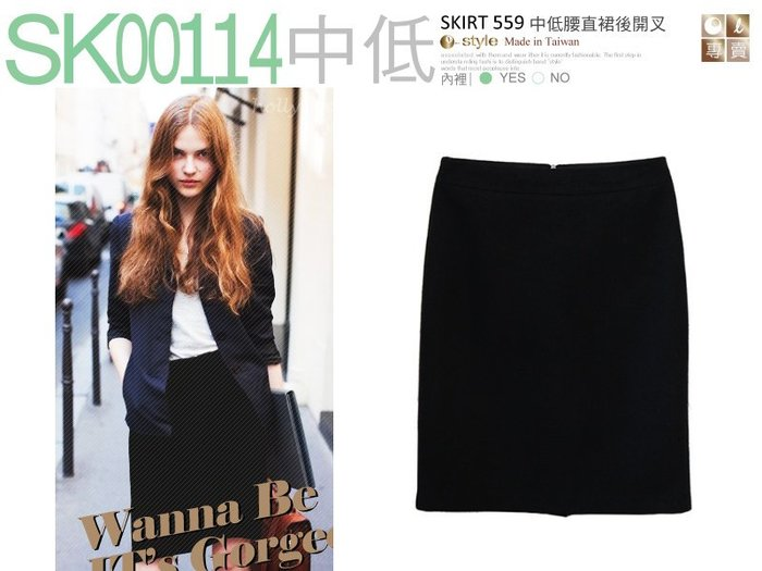 【SK00114】☆ O-style ☆中低腰 OL 直筒裙、H裙、及膝裙,日本韓國通勤款