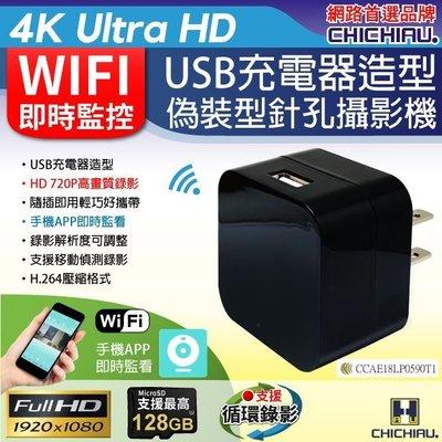 【CHICHIAU】WIFI 1080P 大方塊USB充電器造型無線網路微型針孔攝影機 影音記錄器@四保科技