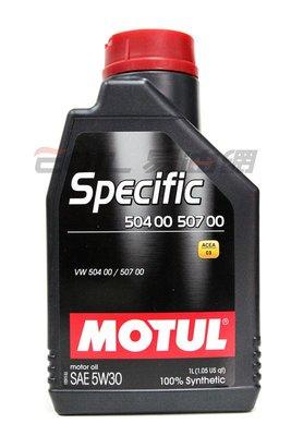 【易油網】MOTUL SPECIFIC 504-507 5W30 5W-30 全合成機油