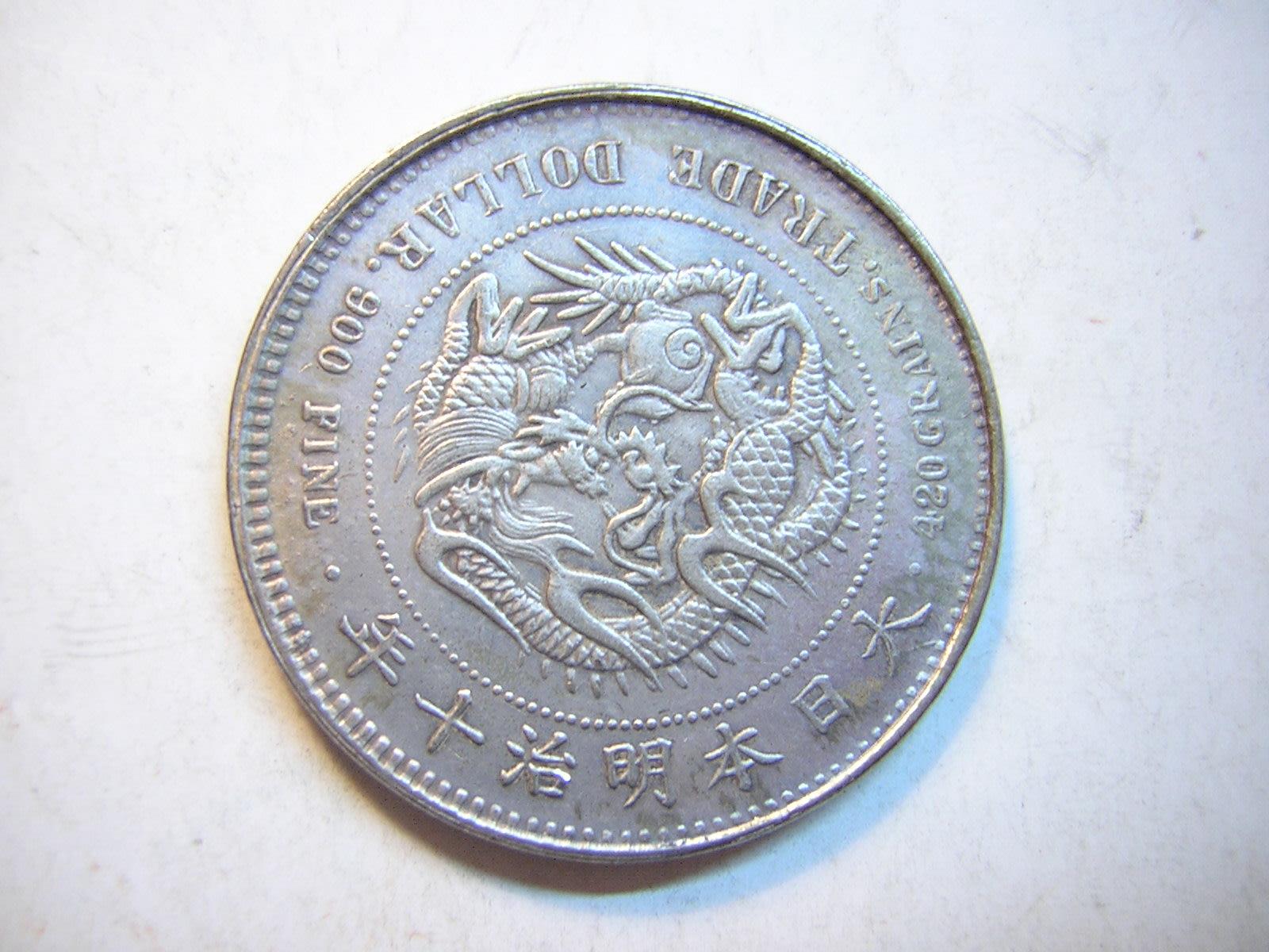 【采鑫坊】日本龍銀~大日本明治十年-貿易銀《低起標.無底價》~