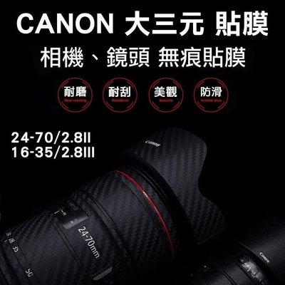 Canon 大三元 鏡頭貼膜 無痕 相機貼膜 已切割好完美服貼 碳纖維 / 皮革紋 德寶光學 16-35 24-70