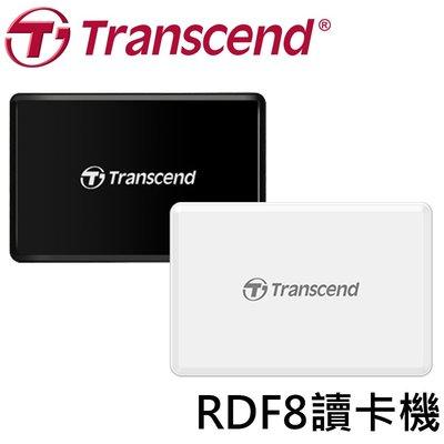 含稅附發票 Transcend 創見 F8 RDF8 USB3.1 多合一 讀卡機 microSDXC SDXC CF