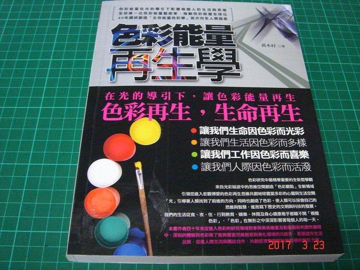 《色彩能量再生學 》黃木村著 2011 老樹創意  8成新無劃記 【CS 超聖文化讚】