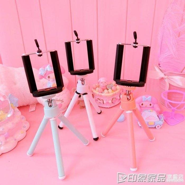 粉色少女系迷你三角架手機支架 看電影自拍直播神器 桌面手機架子