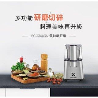 促(原廠公司貨)【Electrolux 伊萊克斯】不鏽鋼咖啡磨豆機 ECG3003S