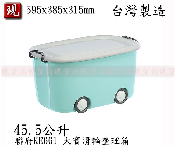 【現貨商】(滿千免運/非偏遠/山區{1件內}) (藍色) 聯府 大寶滑輪整理箱 KE661 收納箱 玩具箱