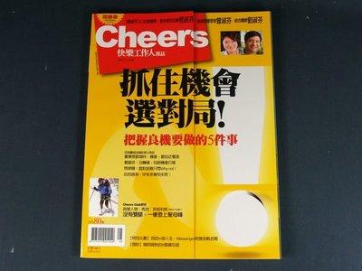 【懶得出門二手書】《Cheers 快樂工作人雜誌80》抓住機會選對局!把握良機要的5件事(31Z34)
