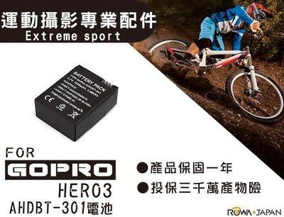 ☆台南PQS☆全新GOPRO HERO 3 電池 AHDBT 301 電池 外銷日本 原廠充電器可用