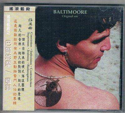 西洋CD-BALTIMOORE/ Original Sin 巴爾地摩/原罪 (RH90003)/全新/免競標
