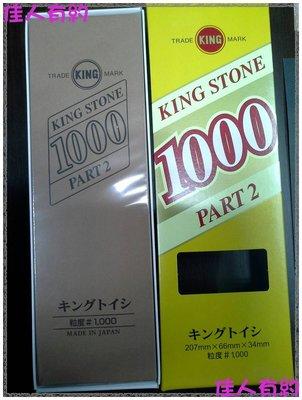 含稅-佳人有約五金工具☆ 日本 KING STONE 中間石 磨刀石 #1000 刀刃開鋒用 日本製