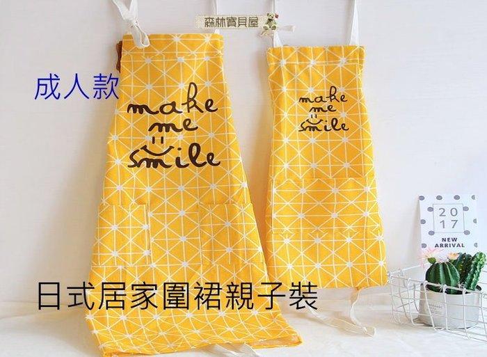 森林寶貝屋~日式居家圍裙(成人款) 親子裝 廚房料理圍裙 防髒汙防油煙 可愛圍裙另售兒童款 廚房衛生
