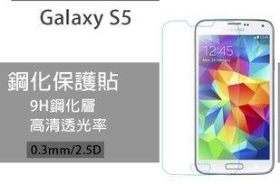 ☆1到6配件☆ Samsung S5 I9600 9H 三星保護貼 防刮 玻璃 另有 iPhone SONY HTC
