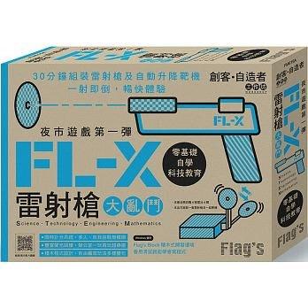 【大享】Flag's創客.自造者工作坊 夜市遊戲第一彈-FL-X 雷射槍大亂鬥4712946750715旗標FM615A