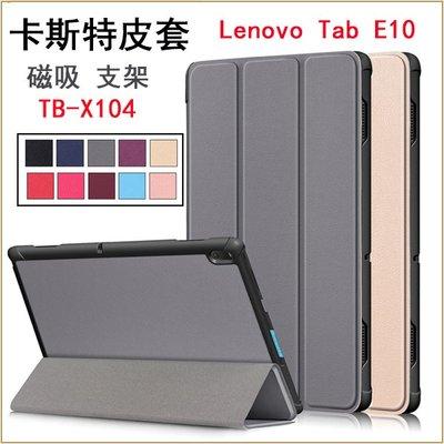 卡斯特皮套 聯想 Lenovo Tab E10 10.1 平板保護套 TB-104 三折支架 防摔 平板皮套 保護殼
