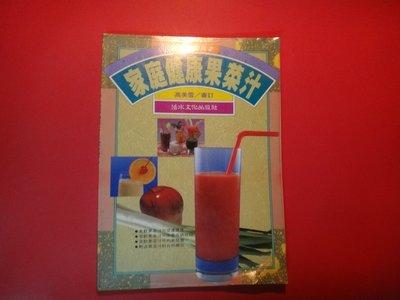 【愛悅二手書坊 01-34】家庭健康果菜汁       活水文化