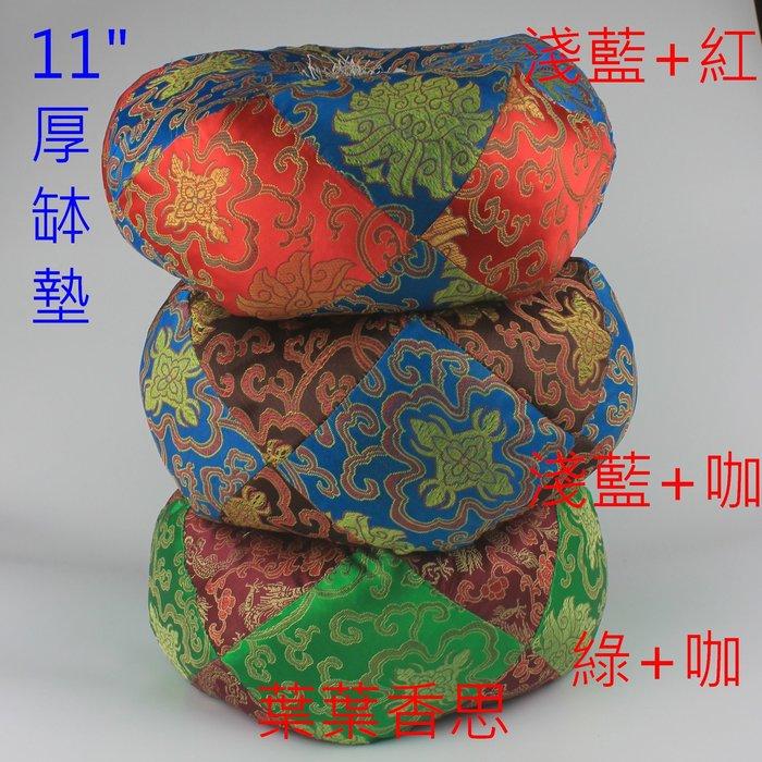 """【葉葉香思】西藏頌缽 singing bowl 11"""" 手工棉質 (厚款) 缽座墊 750元"""