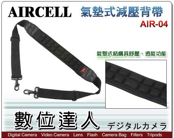 【數位達人】韓國 AIRCELL 氣墊式減壓背帶 AIR-04 掛勾設計 可掛相機包