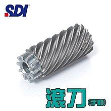 (28個入)手牌 SDI 手動削鉛筆機滾刀 0151B