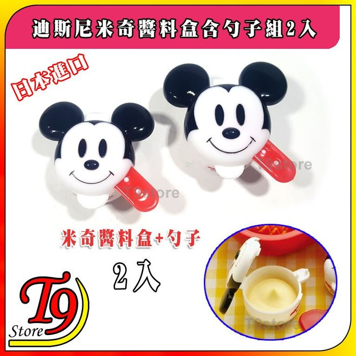 【T9store】日本進口 Disney (迪士尼) 米奇醬料盒含勺子組2入