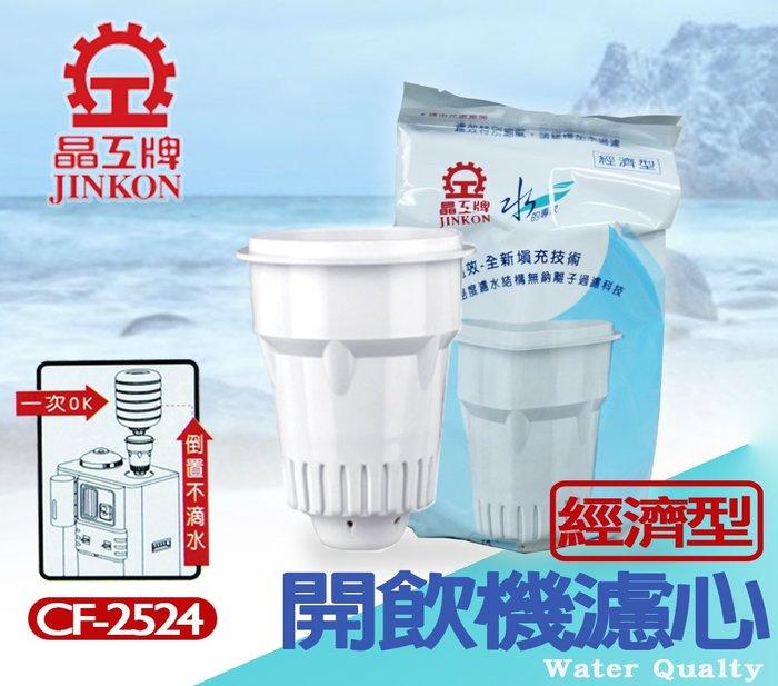 [吉賀] 晶工牌 感應式開飲機濾心 經濟型  濾心 濾水濾心 除氯 CF-2524