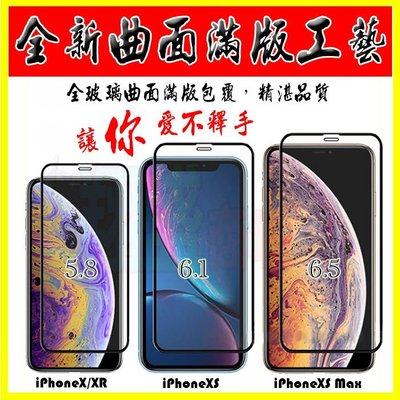 9H鋼化曲面滿版螢幕保護玻璃貼 iPhone X XR XS max 日本板硝子3D全膠冷雕全覆蓋強化玻璃膜 康寧等級