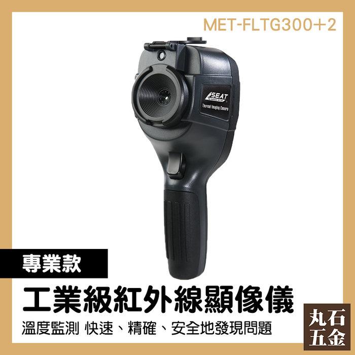 熱成像儀 防水抓漏 熱顯像儀抓漏 抓漏diy MET-FLTG300+2 熱成像紅外儀 外銷高階款