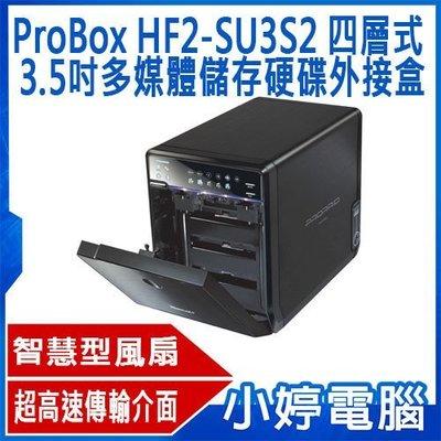 【小婷電腦】全新 ProBox HF2-SU3S2 四層式USB 3.0+eSATA 3.5吋多媒體儲存硬碟外接盒