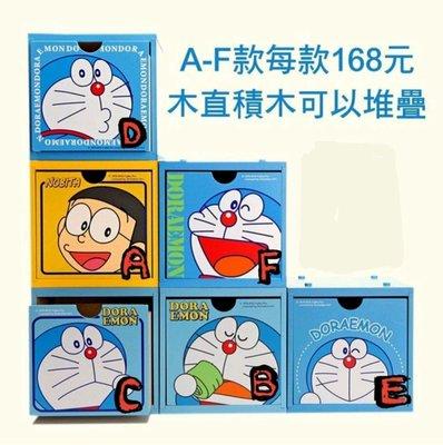 正版授權 小叮噹 哆啦A夢 大雄 積木 收納盒 木櫃  收納 積木 盒子 櫃子收納箱 兒童 擺飾 木盒 抽屜盒 可堆疊