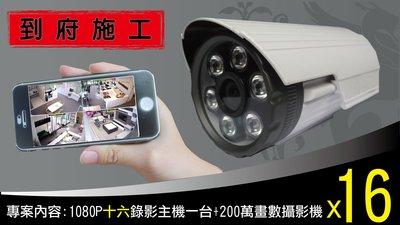 台中 監視器安裝 高清 1080P16隻200萬畫素 SONY晶片16路監控主機 4TB 320米配線 手機監控
