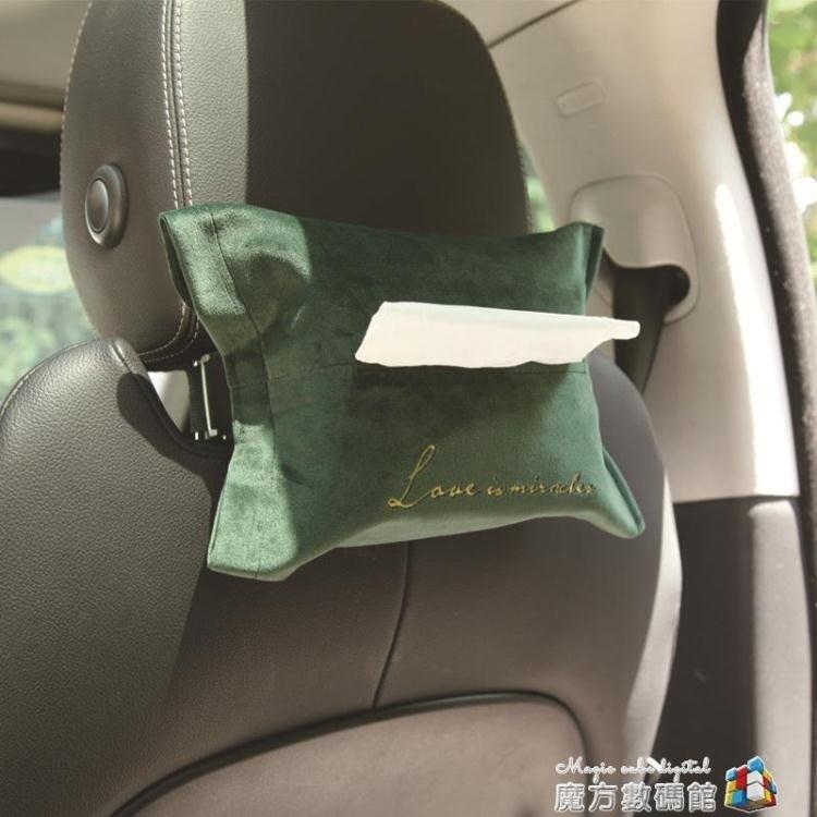 紙巾盒車載掛式高檔絲絨布藝抽紙套汽車用衛生紙固定座式精致可愛BLBH