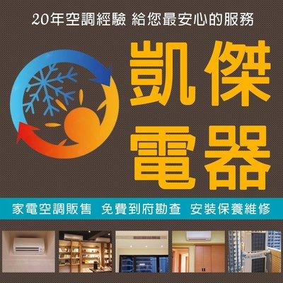 *凱傑電器* 各式品牌窗型/分離式冷氣安裝、保養、 維修、防硫處理 可配合裝潢 = 免費現場勘查估價