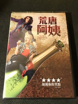 (全新未拆封)荒唐阿姨 Absolutely Fabulous : The Movie DVD(得利公司貨)