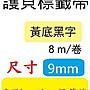 [12捲裝]TZ相容性護貝標籤帶(9mm)黃底黑字P...