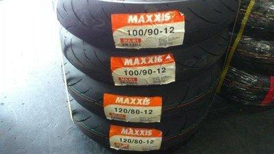 誠一機研 瑪吉斯 MAXXIS MA-R1 110/70-12 輪胎 12吋 熱熔胎 奔騰 勁戰 雷霆 基隆 汐止 F1