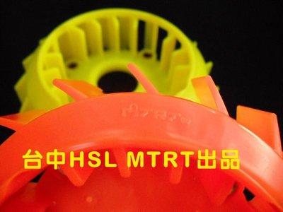 台中HSL MTRT 高性能風扇 風葉(黃/橘) 競技版 R版  JR / VJR RX IRX 100 110 專用版