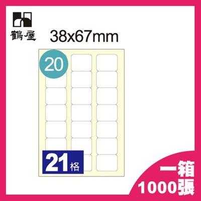 【勁媽媽】21格 鶴屋 B3867 A4 三用電腦標籤 1箱1000張 貼紙 噴墨 列印 影印 雷射 辦公事務用品