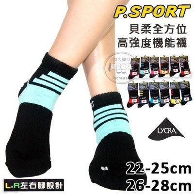 短襪  萊卡機能短襪  腳踝加強足弓   左右腳設計  台灣製 貝柔 PB