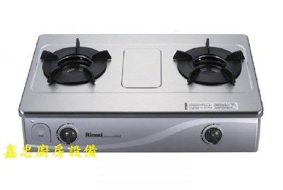 鑫忠廚房設備-餐飲設備:林內傳統瓦斯爐內焰爐 賣場有 西餐爐-工作臺-冰箱