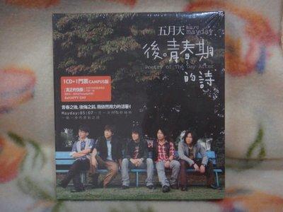 五月天cd=後青春期的詩 1cd+1門票 Campus版 (全新未拆封,附爆肝青春出頭天錄音全搜錄dvd)
