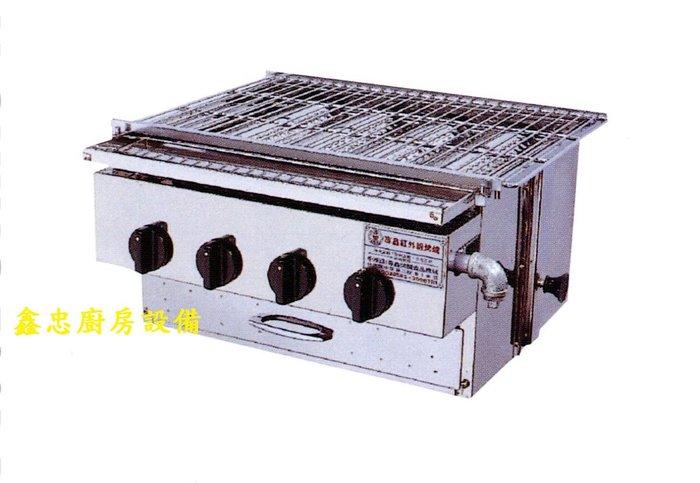 鑫忠廚房設備-餐飲設備:全新四管紅外線燒烤爐-賣場有快炒爐-西餐爐-冰箱-烤箱-水槽