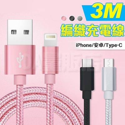 2A快充線 充電線 傳輸線 3米 編織線 iphone Type c Micro 安卓 蘋果 手機 鋁合金