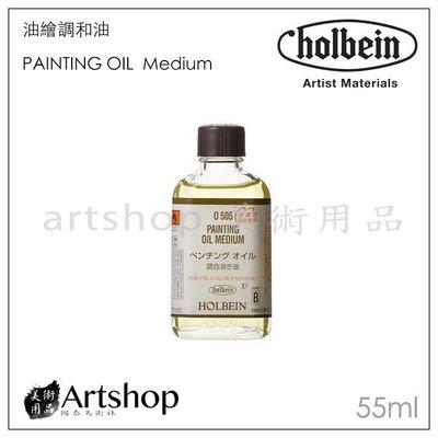 【Artshop美術用品】日本 HOLBEIN 好賓 O505 油繪調和油 Painting Oil 55ml