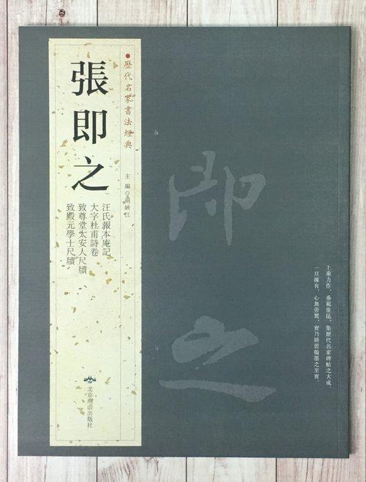 正大筆莊~『歷代名家書法經典 張即之』字帖 書法 北京燕山出版